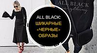 ALL BLACK: ШИКАРНЫЕ «ЧЕРНЫЕ» ОБРАЗЫ ОТ ТОПОВЫХ FASHION-БЛОГЕРОВ