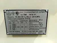 Трансформатор ТМГ-16/10 У1 10(6)/0,4 У/Ун-0