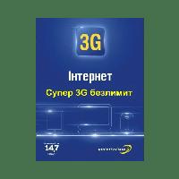 """Тарифный план """"Супер 3G БЕЗЛИМИТ"""""""