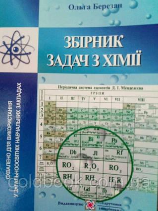 Хімія 7-11 клас збірник задач