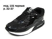Модные кроссовки для подростков пр-во Румыния мод. 151 черные р. 32-37