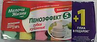 Губка кухона Мелочи жизни 5 шт/уп рифлена