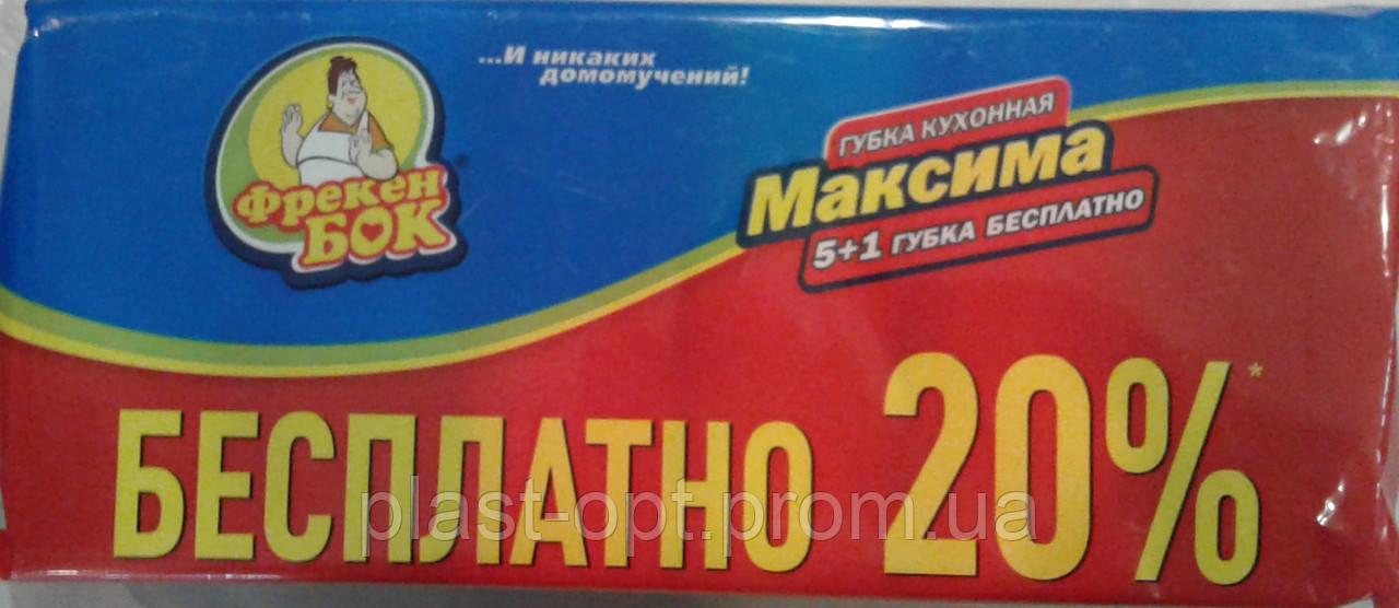 Губка кухонная ФБ МАКСИМА 5+1шт