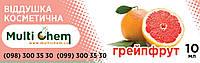 MultiChem. Віддушка грейпфрут, 10 мл. Отдушка косметическая грейпфрут для мыловарения и свечей.