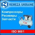 Запчасти для поршневых, винтовых компрессоров (Remeza, Aircast), фото 1