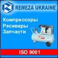 Запчасти для поршневых, винтовых компрессоров (Remeza, Aircast)