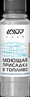 Моющая присадка в топливо с катализатором горения LAVR (40-60л)