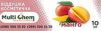 MultiChem. Віддушка манго, 10 мл. Отдушка косметическая манго для мыловарения и свечей.