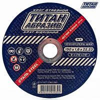 Отрезной диск по металлу Титан Абразив 150 х 1,6 х 22.23 (25 шт/уп) КРАТНО 25 ШТ.