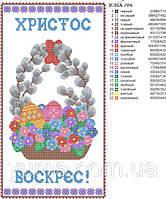 Схема для вышивки бисером или нитками пасхального рушника ПР8