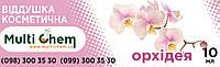 MultiChem. Віддушка орхідея, 10 мл. Отдушка косметическая орхидея для мыловарения и свечей.