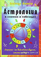 "Астрогор Александр ""Астрология в схемах и таблицах"""