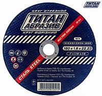 Отрезной диск по металлу Титан Абразив 180 х 1,6 х 22.23 УКРАИНА  (25 шт/уп) КРАТНО 25 ШТ.