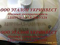 Шаговый электродвигатель 2ДШР116-2,5-1,8-Д00УХЛ4