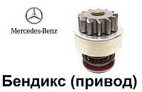 Mercedes - Benz (Мерседес Бенц). Бендикс стартера. Привод на стартер.