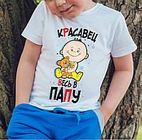 """Детская футболка """"Красавец весь в папу"""""""