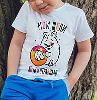 """Детская футболка """"Мои щеки, хочу и отращиваю"""""""