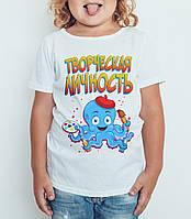 """Детская футболка """"Творческая личность"""""""