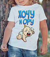 """Детская футболка """"Хочу и ору"""""""