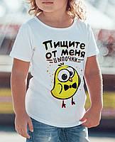 """Детская футболка """"Пищите от меня цыпочки"""""""