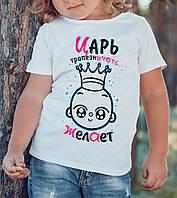 """Детская футболка """"Царь трапезничать желает"""""""