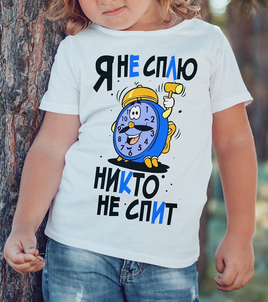"""Детская футболка """"Когда проснусь тогда и утро"""""""