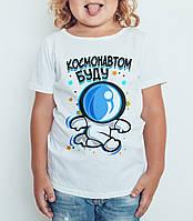 """Дитяча футболка """"буду Космонавтом"""""""