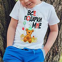 """Детская футболка """"Все подарки мне"""""""