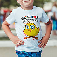 """Детская футболка """"Маленький да удаленький"""""""