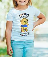 """Детская футболка """"А мне много не надо - власть над миром и печеньки"""""""