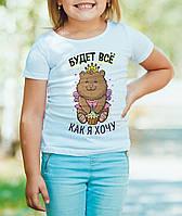"""Детская футболка """"Будет все как я хочу"""""""