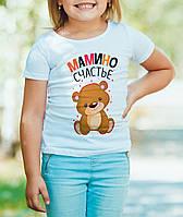 "Дитяча футболка ""Мамине щастя"""