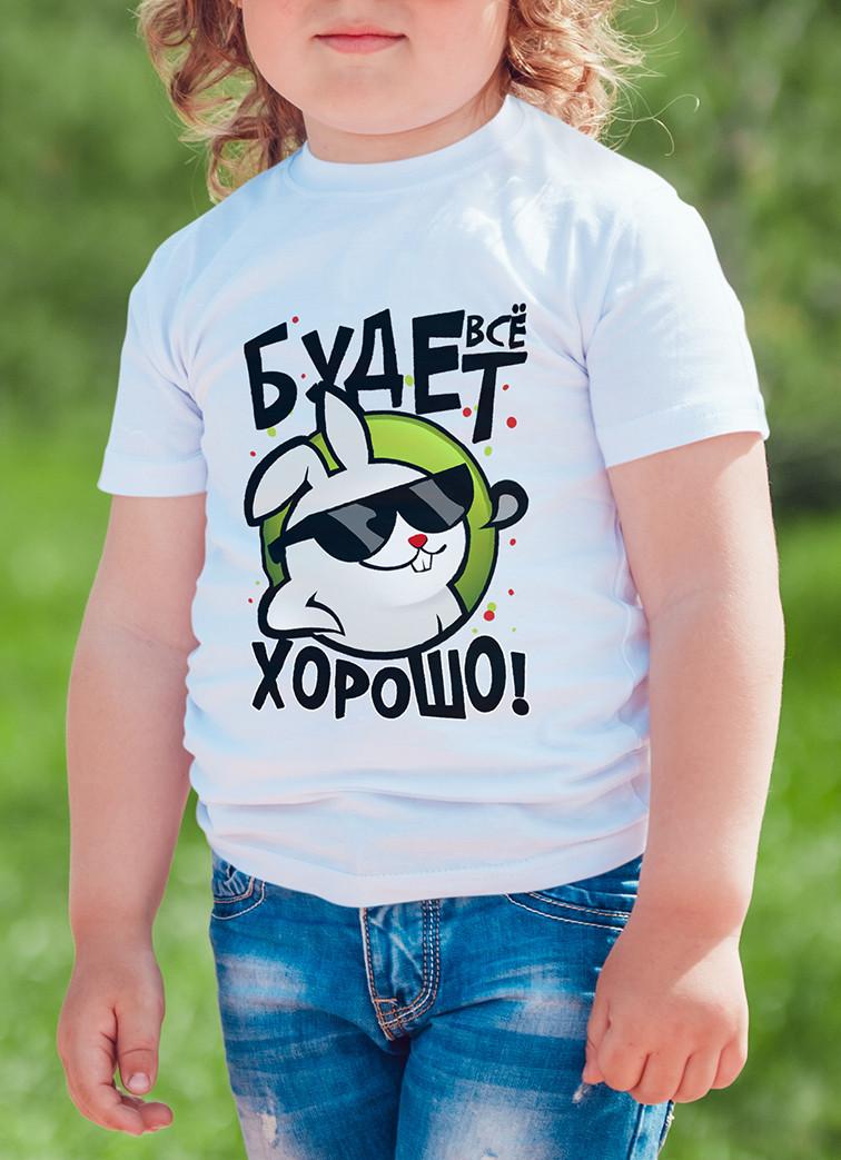 """Детская футболка """"Будет все хорошо"""""""