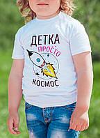 """Детская футболка """"Детка просто космос"""""""