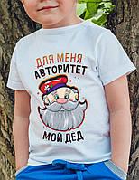 """Детская футболка """"Для меня авторитет - мой дед"""""""