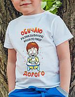 """Дитяча футболка """"Навчаю розмазування по обличчю. Дорого"""""""