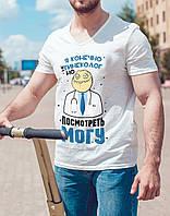 """Мужская футболка """"Я, конечно, не гинеколог, но посмотреть могу"""""""