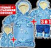 Зимние комбинезны - трансформеры (от рождения до 1 года)