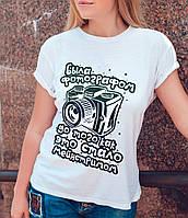 """Женская футболка """"Была фотографом до того как это стало мейнстримом"""""""