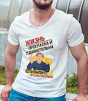 """Мужская футболка """"Жизнь прекрасна и удивительна, если выпить предварительно"""""""