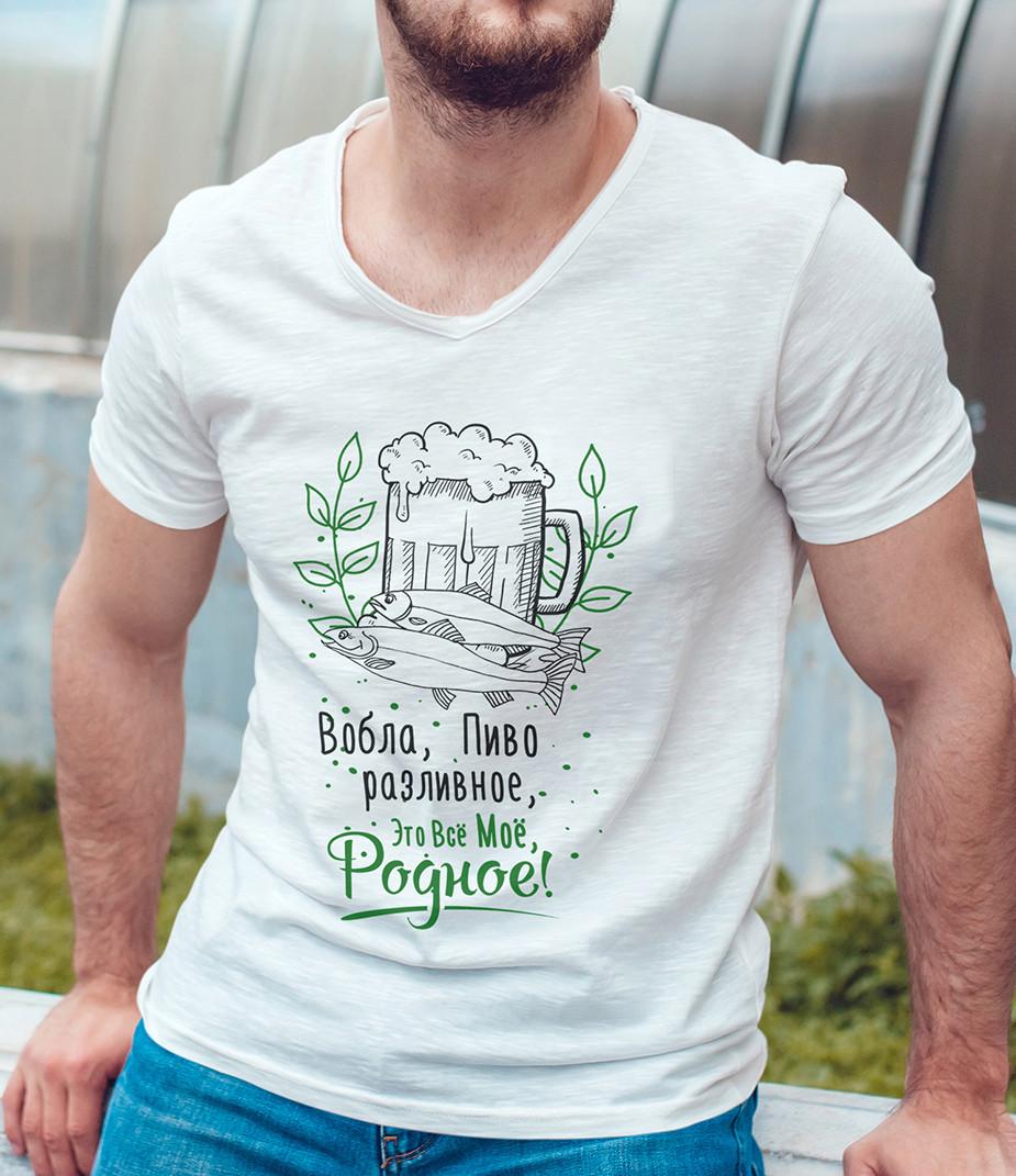 """Мужская футболка """"Вобла, пиво разливное, это все мое родное"""""""