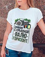 """Женская футболка """"Снимаю с крышкой, валю горизонт"""""""