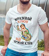 "Мужская футболка ""Не разевай клюв на чужой клёв"""