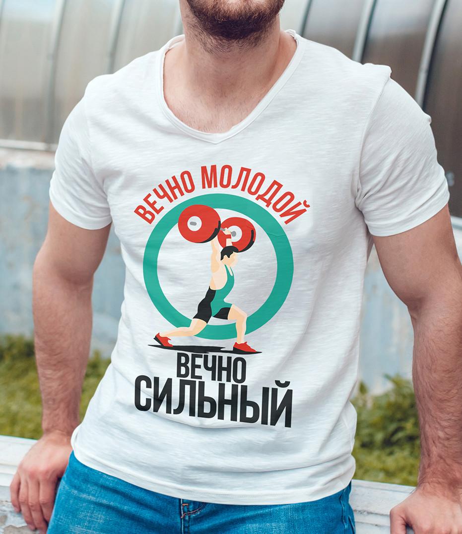 """Мужская футболка """"Вечно молодой, вечно сильный"""""""