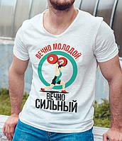 """Чоловіча футболка """"Вічно молодий, вічно сильний"""""""