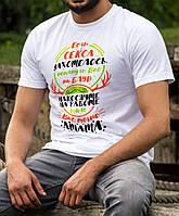 """Мужская футболка """"Если секса захотелось - накосячте на работе"""""""