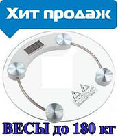 Весы электронные напольные  180 кг