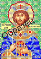Схема для вышивки бисером «Св. Равноапостольный Царь Константин»