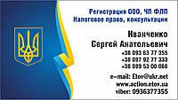 Срочная регистрация ФЛП предпринимателя единщика 1, 2, 3 группы, Черкассы и Черкасский район