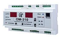 Трёхфазный ограничитель мощности ОМ-310